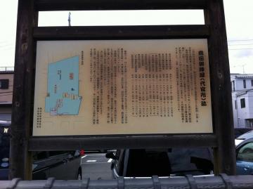 島田御陣所跡