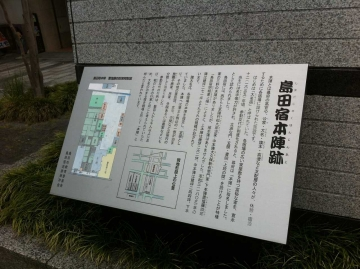 島田宿本陣跡