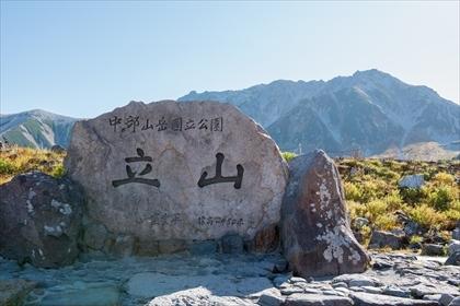 2017-9-26-27 立山06 (1 - 1DSC_5183)_R