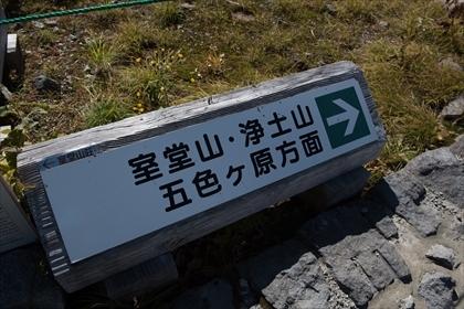 2017-9-26-27 立山07 (1 - 1DSC_5209)_R