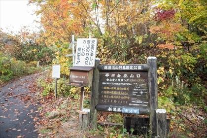 2017-10-27 平ヶ岳04 (1 - 1DSC_6151)_R