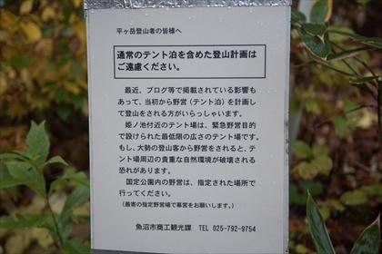 2017-10-27 平ヶ岳05 (1 - 1DSC_6153)_R