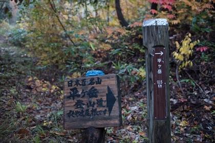 2017-10-27 平ヶ岳08 (1 - 1DSC_6156)_R