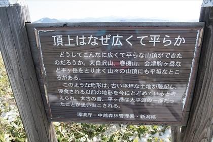 2017-10-27 平ヶ岳41 (1 - 1DSC_6263)_R