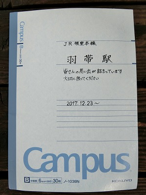 CIMG3832_2017122520120147a.jpg