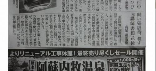 戸畑地区猫虐殺事件01