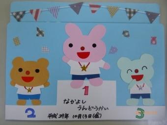 20171013_unndoukai_19.jpg