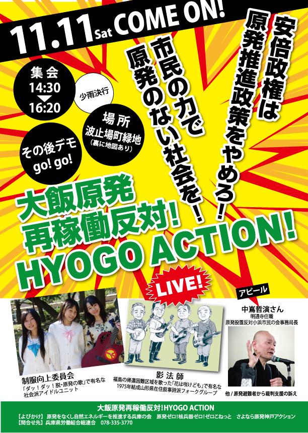 1111大飯再稼働反対HYOGO