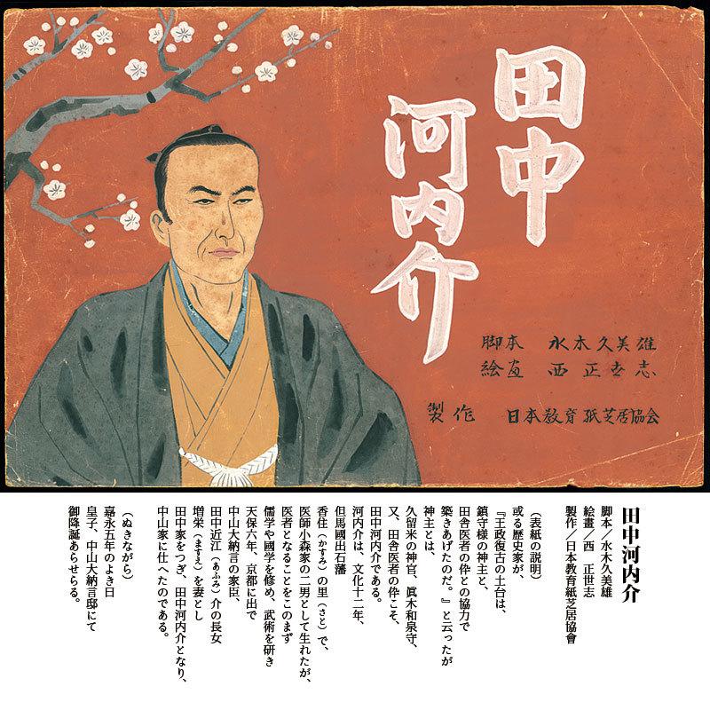 kamishibai-00.jpg