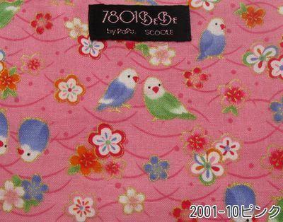 ④2001-10ピンク