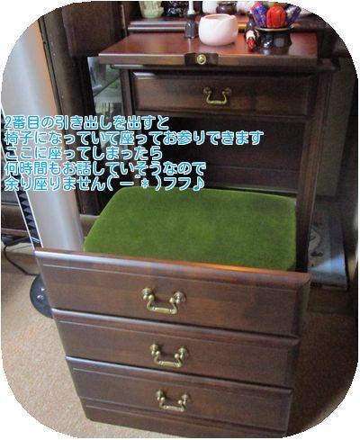 ④仏壇の椅子