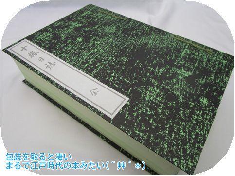 ②お菓子の本
