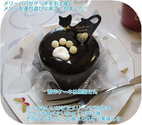 ④黒猫ケーキ