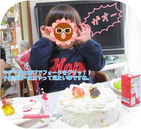④ひとりケーキ