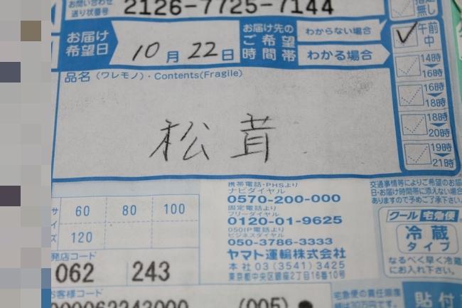 松茸カレンダー 005