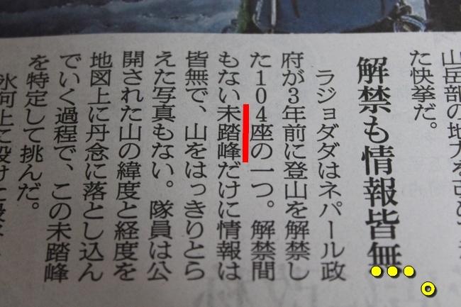 未踏峰新聞テーブル 003