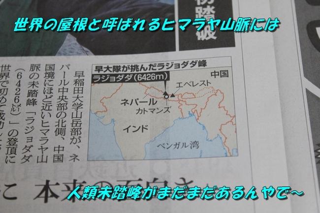 未踏峰新聞テーブル 004