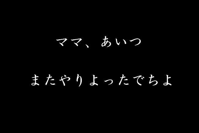 五郎丸インタビュー 040