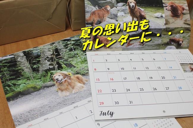 カレンダー2018 010