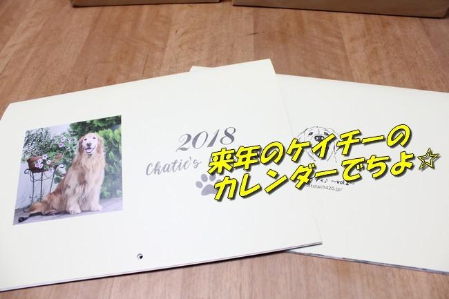 カレンダー2018 009