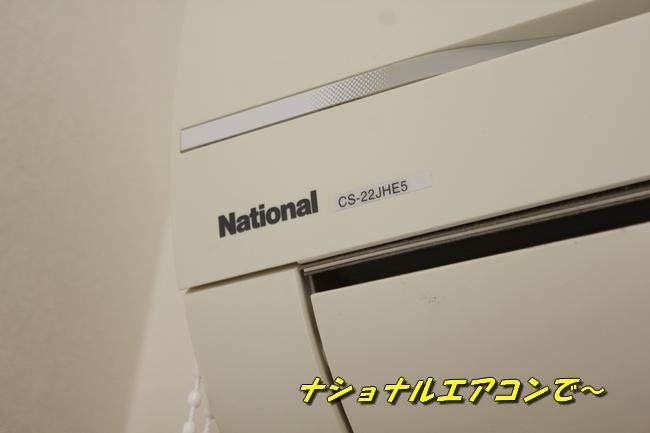 カトちゃんエアコン 112