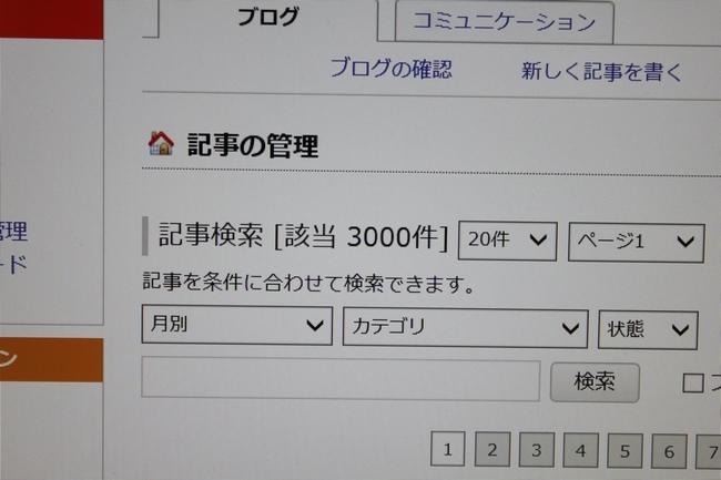 3000記事 002