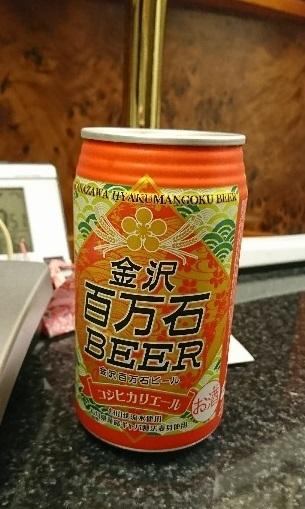 加賀ビール