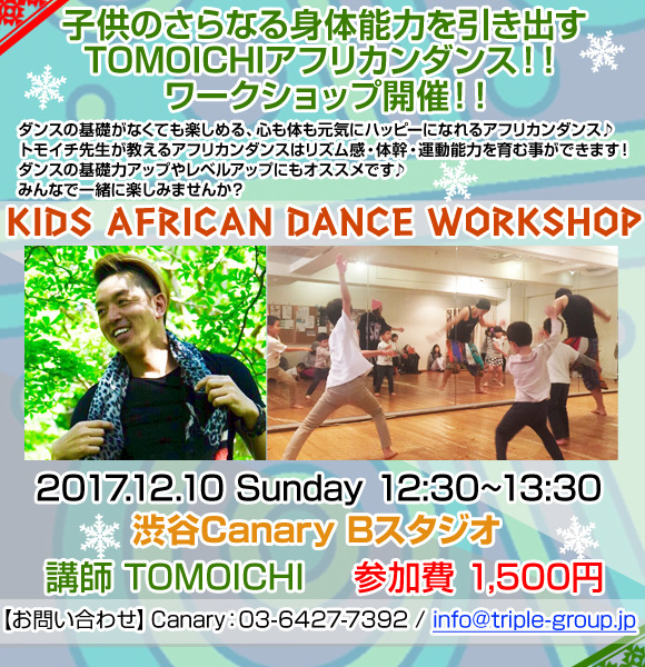 TOMOICHI KIDS AFRICAN DANCE WORKSHOP vol.2 髢句ぎ�シ�シ�
