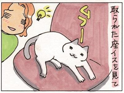 猫飼いの生態 1-2