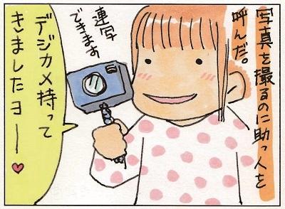 子猫を撮るということ② 1-2