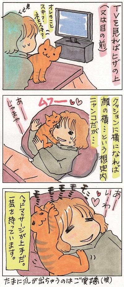 胡次郎君の特技 2-2
