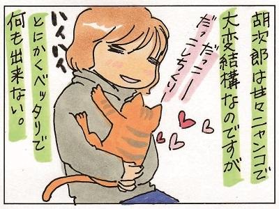 ②猫のおもちゃ 1-2
