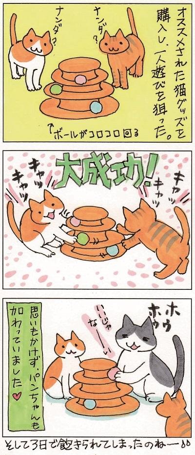 猫のおもちゃ 2-2