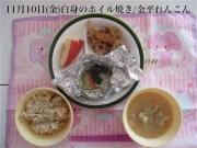 10(金)