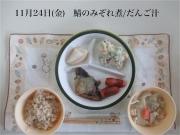 24(金)