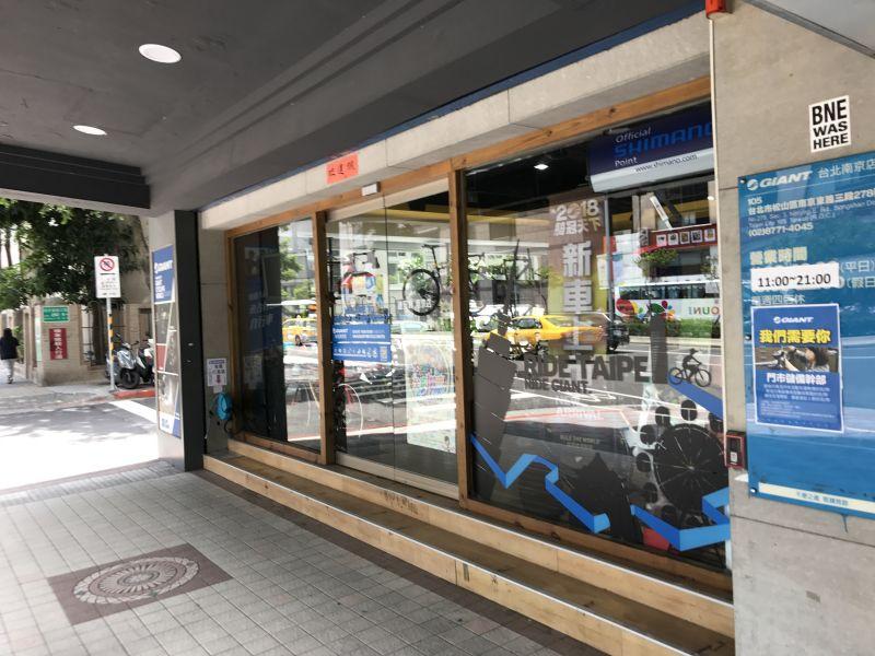台北GIANT南京店