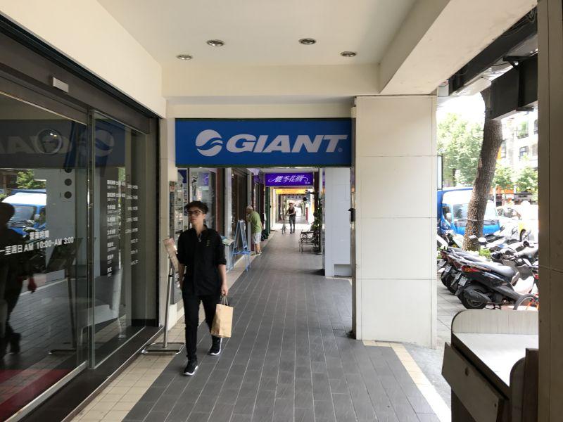 台北GIANT民生東路