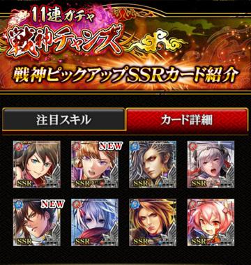 戦陣チャンス11連ピックアップ10月