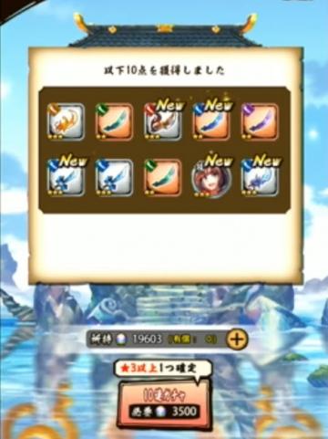 10連ガチャ4