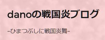 danoの戦国炎ブログ