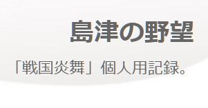 島津の野望