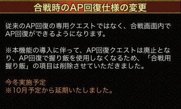 合戦時のAP回復仕様の変更