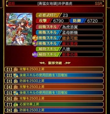 井伊直虎23 8凸