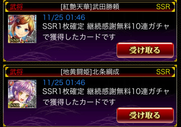 SSR1枚確定 無料ガチャ3