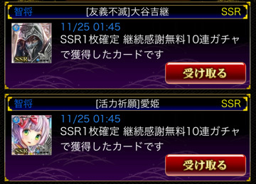 SSR1枚確定 無料ガチャ4
