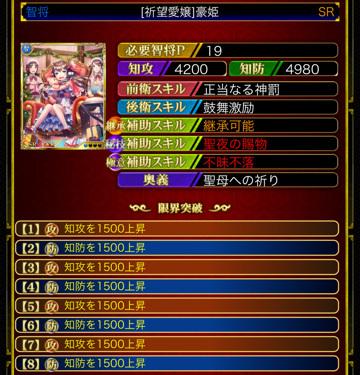 クリスマス豪姫SR 8凸