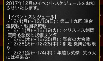 2017年12月イベントスケジュール