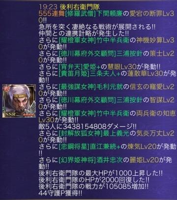 愛宕ダメージ攻城12