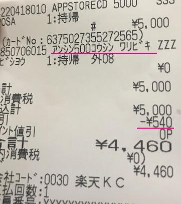 yamadaレシート明細