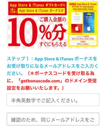 yamadaキャッシュバックページ